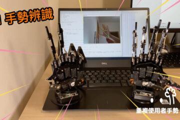 AI 手勢辨識線上課程